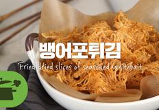 뱅어포튀김으로 칼슘충전 완료!