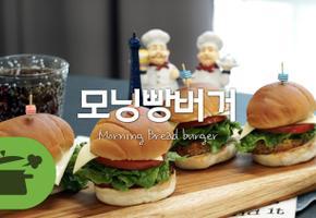 굿모닝~ 모닝빵버거로 즐거운 아침!