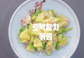 호박참치볶음(담백하니 아기도 좋아해요~)