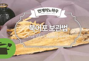 북어포보관법 이렇게 보관하면 끝!