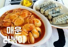 김말이 찍어 맛있게 먹는 매운 라볶이