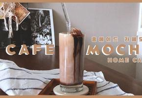 홈카페 사장님들 주목! 홈메이드 초코시럽으로 만드는 카페모카 ㅣ 모카포트로 만들어요 ㅣ 빠진bbbarjin