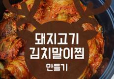 사골국으로 맛있게 매운 돼지고기 김치말이찜 만들기