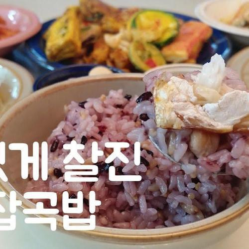 귀리의 까칠까칠한 식감을 부드러운 잡곡밥으로 변신