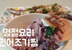 초간단 양념 조리과정과 조리시간9분완성! 민어조기찜