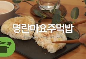 명란마요주먹밥 도시락 간단하게 만들어봐요 : )