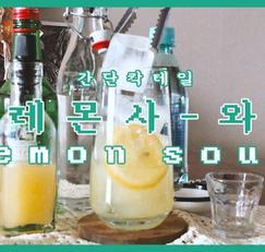 이자카야의 그 레몬 사와 Lemon sawa ㅣ 소주 칵테일 ㅣ빠진 bbbarjin