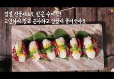 수제햄 초밥