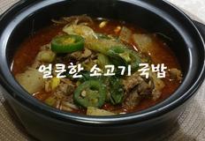 소고기 불고기감으로 쉽게 끓이는 매운 소고기 국밥