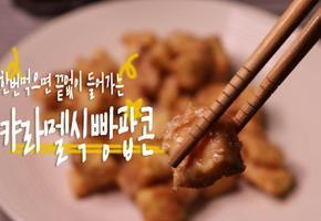 흑맥주(코젤다크) 안주 : 치명적인 달콤함 캬라멜 식빵 팝콘 만들기