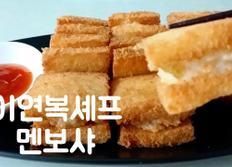 집사부일체 이연복셰프 멘보샤 이렇게 쉽고 맛있는 거였어?