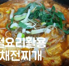 남은잡채 전으로 초간단 찌개로 잡채전찌개