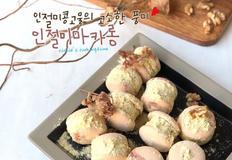 <고소한 콩고물, 인절미 마카롱>