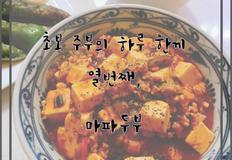 [하루한끼] 마파두부