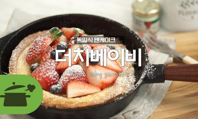 헤이-베이비 ♥ 더치베이비 ★