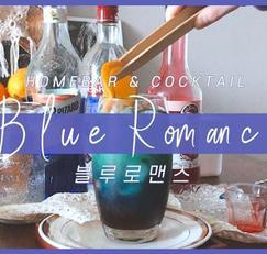 오묘한 색이 매력적인 블루로맨스 칵테일 ㅣ 보드카 칵테일 ㅣ 빠진 bbbarjin