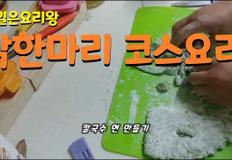 닭한마리칼국수 레시피 / 부추 칼국수 면발 / 닭 한 마리 풀코스