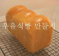 우유식빵 만들기[손 반죽 마스터]앙이맘스윗홈