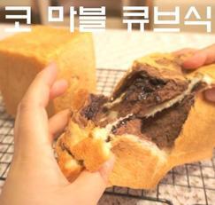 초코 마블 큐브식빵 만들기[손반죽]앙이맘스윗홈