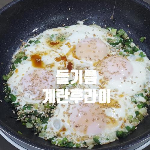들기름 계란후라이(백종원 집밥 해봤어요~)
