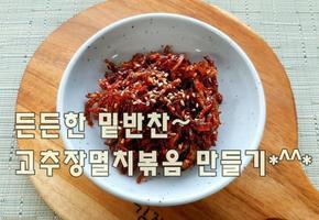 든든한 밑반찬~ 고추장멸치볶음 만드는 방법(김진옥요리가좋다)