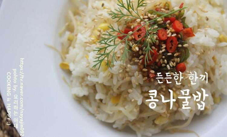 콩나물밥 만드는법 양념장 황금레시피까지