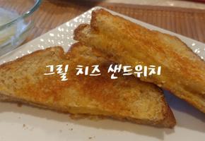 꼬소함끝판왕, 샌드위치 바깥도 치즈 녹아붙게하는 비법, 그릴치즈샌드위치(Grilled Cheese Sandwich)