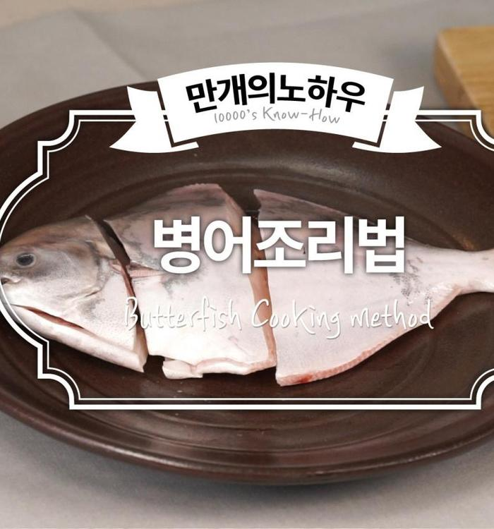 담백한 맛이 일품! 병어조리법 : )
