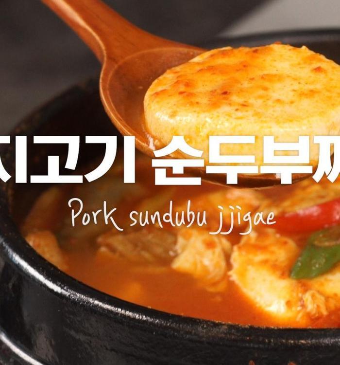 TV요리 ) 침이 꼴깍! 돼지고기순두부찌개 / 만물상