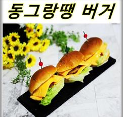 동그랑땡버거 간단히 미니버거로 완성
