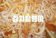 김치털랭이(으슬으슬 추울때 땡겨요~)