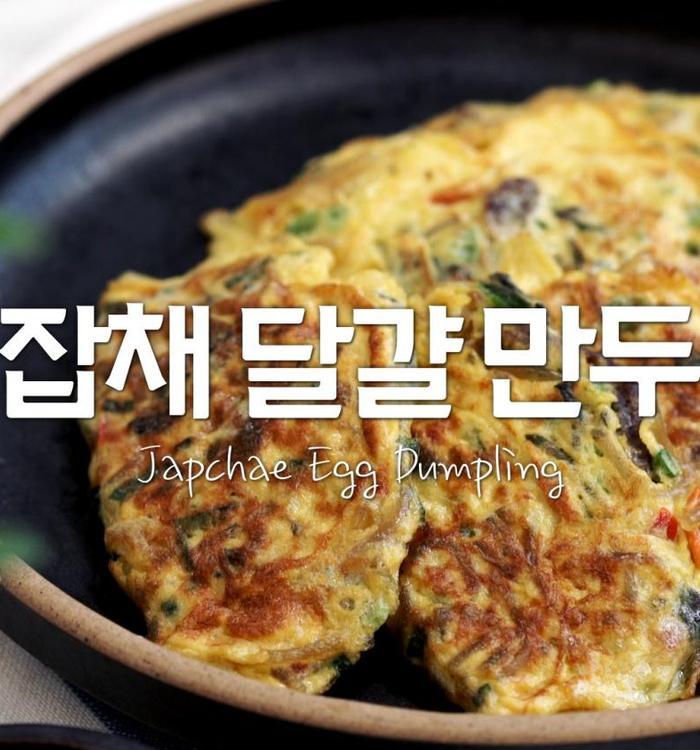 잡채달걀만두로 냉동실에서 잠자고있던 잡채를 깨워주세요!