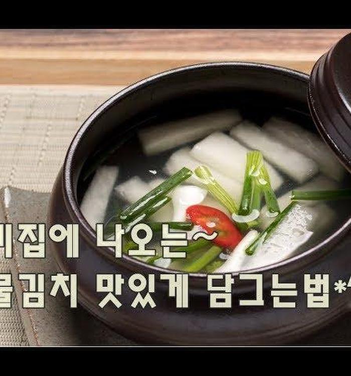갈비집에 가면 나오는~ 무물김치 맛있게 담그는 비법(김진옥요리가좋다)
