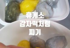 감자떡 촉촉하게 찌는 법