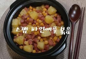 밥도둑 꿀조합 초간단 반찬, 스팸 파인애플 볶음(feat. 병아리콩)