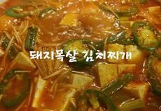 맛없는 김치로도 맛있어지게 만드는 요리법, 기본 돼지고기 김치찌개
