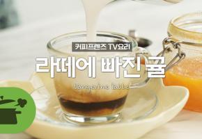TV요리 ) 커피프렌즈 라떼에빠진귤 ;)