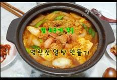 명란젓으로 알탕 끓이기(은근 밥도둑이에요.)