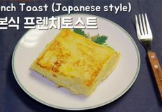 폭신폭신 토스트 : 일본식 프렌치토스트 / French Toast Japanese style