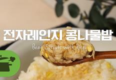 초간단! 세상에서 가장 쉬운 콩나물밥 만들기!