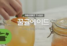 TV요리 ) 귤청을 이용해 만든 초간단 꿀귤에이드!