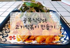 골목식당st. 고기떡볶이 (제육볶음떡볶이)