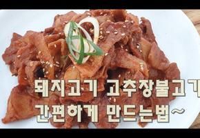 돼지고기고추장불고기~간단하게 맛있게 만드는법(김진옥요리가좋다)
