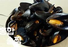 초간단 영양 홍합요리 홍합술찜