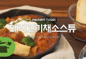 TV요리 ) 커피프렌즈에 나온 돼지고기 채소스튜 ☆