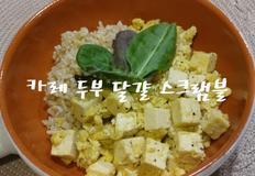 초간단 아침식사, 카레향 나는 두부 달걀 스크램블 덮밥