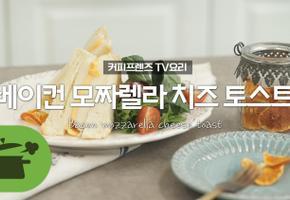 TV요리) 통통한 베이컨 모짜렐라 치즈 토스트 ☆