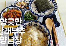 간장물 달여 만든 한끝차이 맛 최강 달래부추양념장