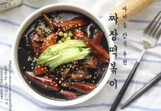 아이들 간식 짜장떡볶이 만드는법 춘장 볶는법까지
