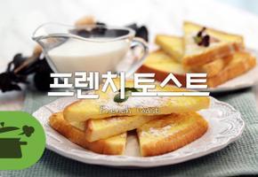 달달한 맛이 예술 -☆ 프렌치토스트 !